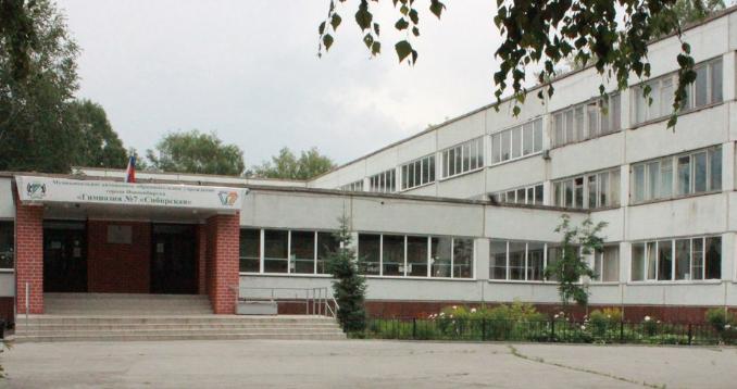 """Гимназия № 7 """"Сибирская"""""""