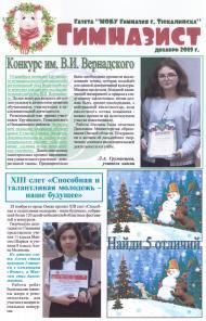 """Газета """"Гимназист"""""""