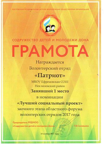 """Областной форум волонтерских отрядов """"Содружества детей и молодежи Дона"""" 2017 года"""