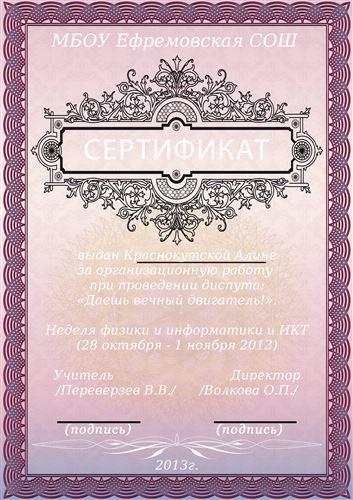 Сертификат участника недели физики и информатики и ИКТ. Краснокутская Алина.