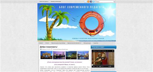 Блог современного педагога / Саранск