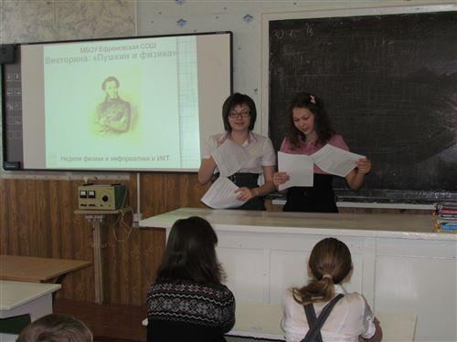 10 класс. Викторина: «Пушкин и физика».