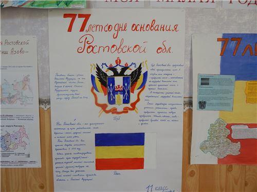 77-летие со дня образования Ростовской области.