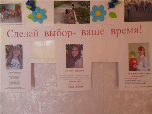 Выборы Президента школьной организации «Ровесник».