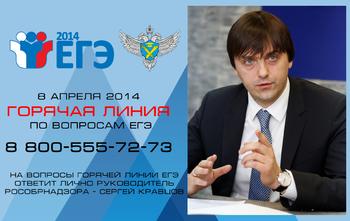 8 апреля руководство Рособрнадзора весь день проводит онлайн-консультации по вопросам проведения ЕГЭ