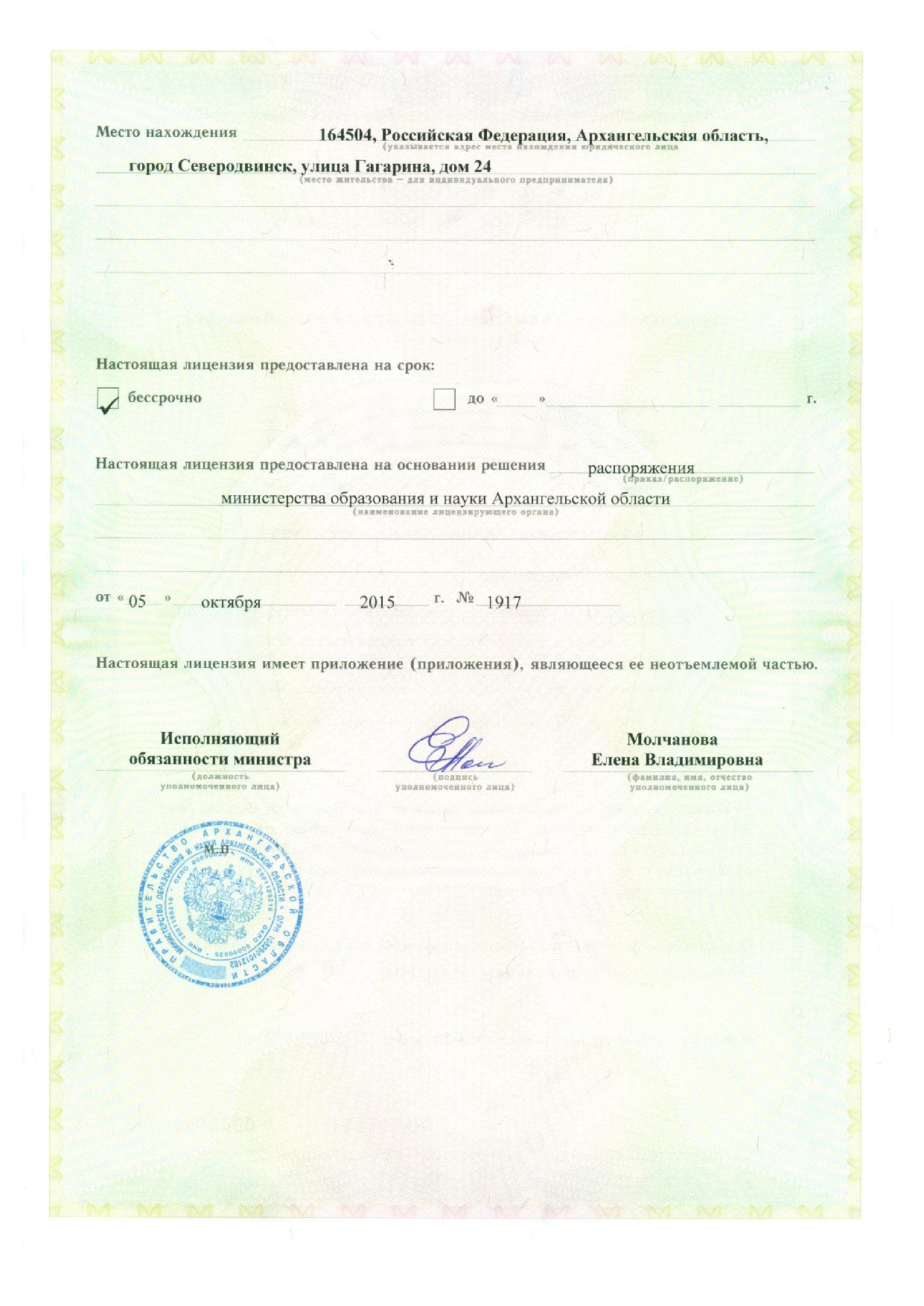 Лицензия страница 2