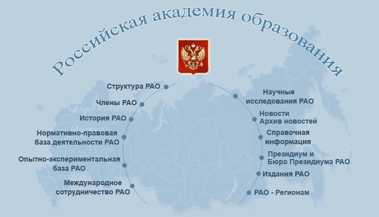 Российская Академия Образования сертифицировала Дневник.ру