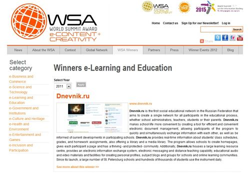Дневник ру - победитель WSA в категории e-Learning&Education