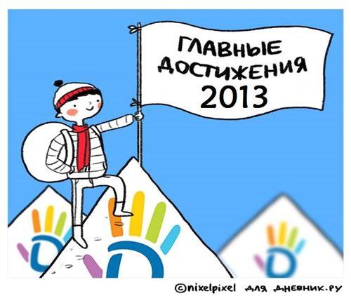 Познакомьтесь с главными достижениями Дневник.ру в 2013 году!