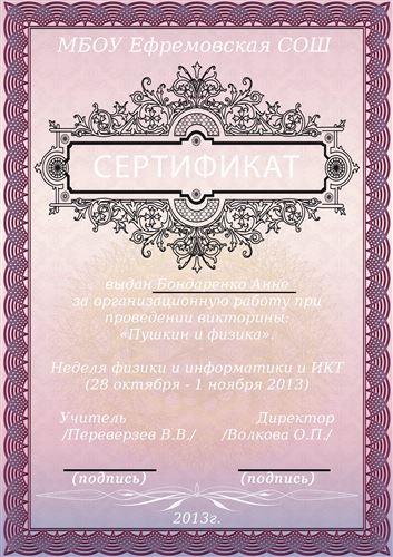 Сертификат участника недели физики и информатики и ИКТ. Бондаренко Анна.