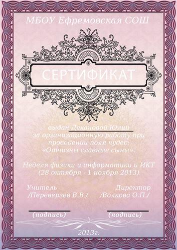 Сертификат участника недели физики и информатики и ИКТ. Деханова Юлия.