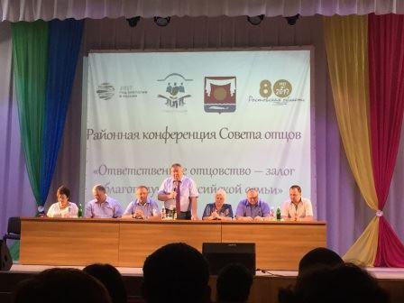 Районная родительская конференция «Ответственное отцовство – залог благополучия российской семьи»