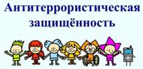 Россия. Антитеррор