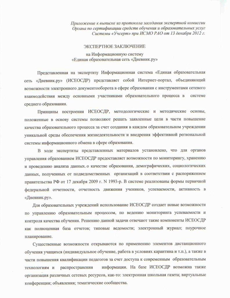Дневник.ру: сертифицировано Российской Академией Образования