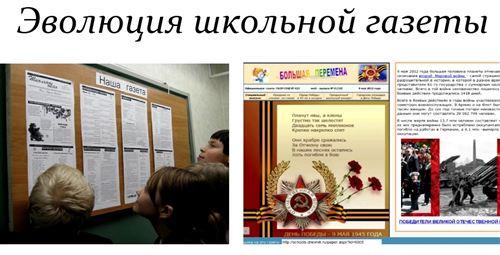 Эволюция школьной газеты с Дневник ру