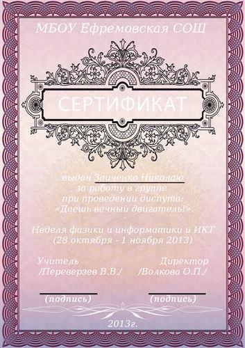 Сертификат участника недели физики и информатики и ИКТ. Заиченко Николай.