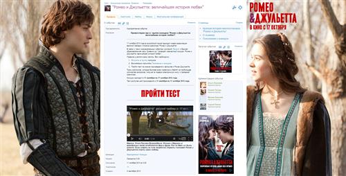 Новый конкурс в Дневник.ру – «Ромео и Джульетта: величайшая история любви»